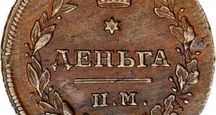 "Монета Деньга 1814 года Александра I (буквы ""ИМ - СП"") - реверс"