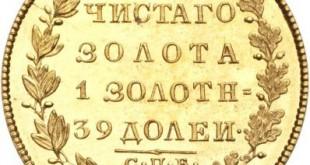 Монета 5 рублей 1822 года Александра I - реверс