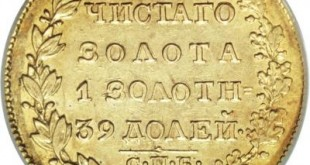 Монета 5 рублей 1825 года Александра I - реверс