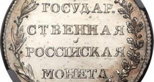Монета Полтина 1803 года Александра I - реверс