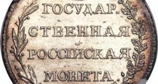 Монета Полтина 1804 года Александра I - реверс