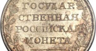 Монета 1 рубль 1808 года Александра I - реверс