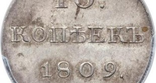 Монета 10 копеек 1809 года Александра I - реверс