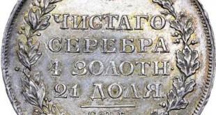 Монета 1 рубль 1812 года Александра I - реверс