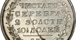 Монета Полтина 1813 года Александра I - реверс