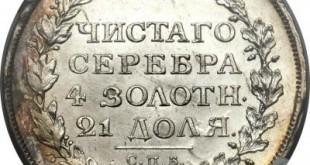 Монета 1 рубль 1813 года Александра I - реверс