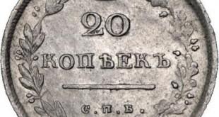 Монета 20 копеек 1814 года Александра I - реверс