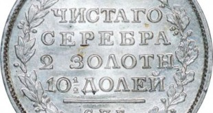 Монета Полтина 1816 года Александра I - реверс