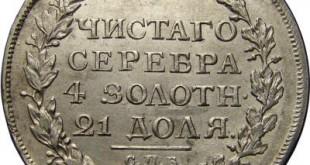 Монета 1 рубль 1816 года Александра I - реверс