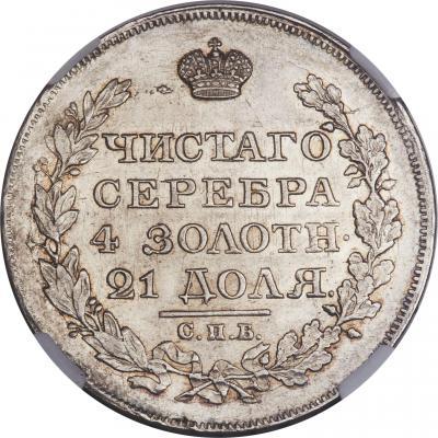 Монета 1 рубль 1818 года Александра I - реверс