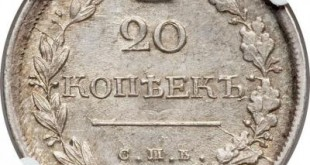 Монета 20 копеек 1819 года Александра I - реверс