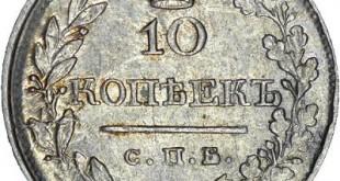 Монета 10 копеек 1820 года Александра I - реверс