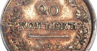 Монета 20 копеек 1820 года Александра I - реверс