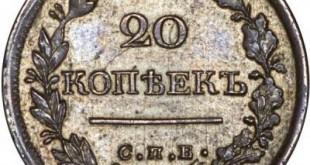 Монета 20 копеек 1821 года Александра I - реверс