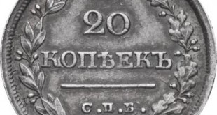 Монета 20 копеек 1825 года Александра I - реверс