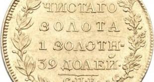 Монета 5 рублей 1818 года Александра I - реверс