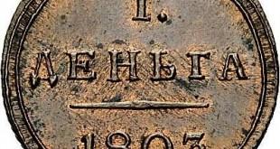 """Монета Деньга 1803 года Александра I (новодел, буквы """"КМ"""") - реверс"""
