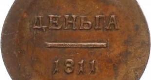 Монета Деньга 1811 года Александра I (пробная, буквы ЕМ - ИФ, малый орел) - реверс