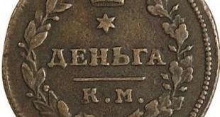 Монета Деньга 1811 года Александра I (буквы КМ - АМ) - реверс
