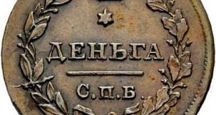 "Монета Деньга 1812 года Александра I (буквы ""СПБ - ПС"") - реверс"