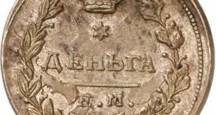 "Монета Деньга 1813 года Александра I (буквы ""ЕМ - НМ"") - реверс"