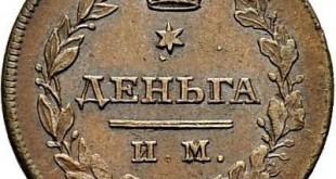 "Монета Деньга 1811 года Александра I (буквы ""ИМ - ПС"") - реверс"