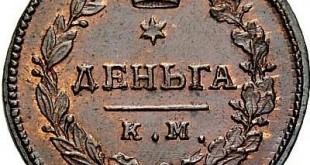 """Монета Деньга 1813 года Александра I (новодел, буквы """"КМ - АМ"""") - реверс"""