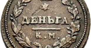 """Монета Деньга 1814 года Александра I (буквы """"КМ - АМ"""") - реверс"""