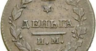 "Монета Деньга 1814 года Александра I (буквы ""ИМ - ПС"") - реверс"