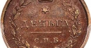 """Монета Деньга 1814 года Александра I (новодел, буквы """"СПБ - ПС"""") - реверс"""