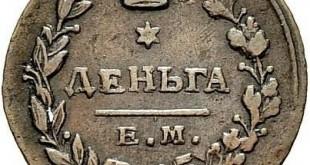 "Монета Деньга 1815 года Александра I (буквы ""ЕМ - НМ"") - реверс"