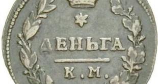"""Монета Деньга 1815 года Александра I (буквы """"КМ - АМ"""") - реверс"""