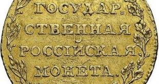 Монета 5 рублей 1805 года Александра I - реверс