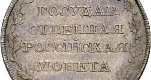Монета Полуполтинник 1808 года Александра I - реверс