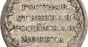Монета Полуполтинник 1810 года Александра I - реверс