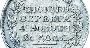 Монета 1 рубль 1811 года Александра I - реверс