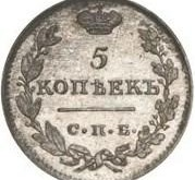 Монета 5 копеек 1812 года Александра I - реверс