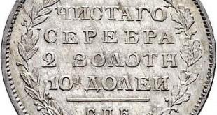 Монета Полтина 1812 года Александра I - реверс