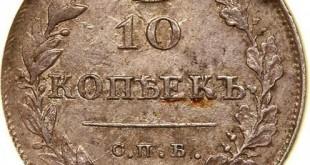 Монета 10 копеек 1813 года Александра I - реверс