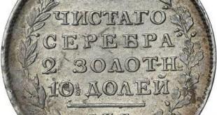 Монета Полтина 1814 года Александра I - реверс