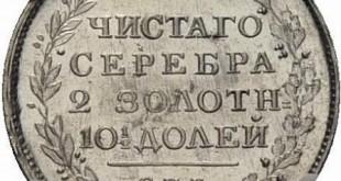Монета Полтина 1815 года Александра I - реверс