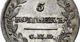 Монета 5 копеек 1816 года Александра I - реверс
