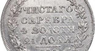 Монета 1 рубль 1819 года Александра I - реверс