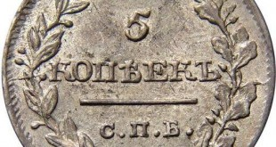 Монета 5 копеек 1820 года Александра I - реверс