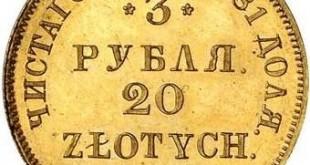 Монета 3 рубля - 20 злотых 1841 года Николая I Русско - Польская - реверс