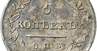 Монета 5 копеек 1821 года Александра I - реверс