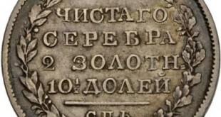 Монета Полтина 1821 года Александра I - реверс