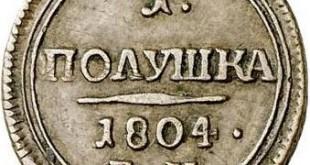 "Монета Полушка 1804 года Александра I (буквы ""ЕМ"") - реверс"