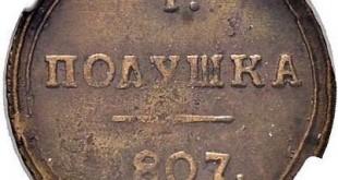 Монета Полушка 1807 года Александра I - реверс