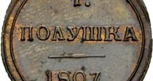"Монета Полушка 1807 года Александра I (новодел, буквы ""КМ"") - реверс"